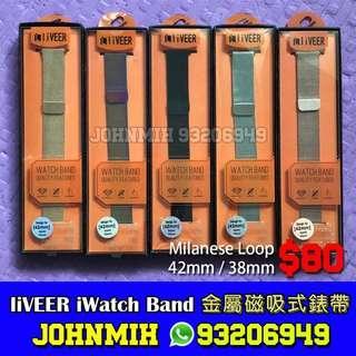 iWatch錶帶 liVEER 不銹鋼 Apple Watch 金屬磁吸式 Milanese Loop for Apple iWatch 2 3 Band 42mm 38mm 非原裝
