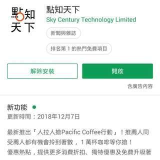 Pacific Coffee free 免費 換領券 輸入邀請碼:X3HBF6BFB (description below)