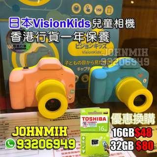 Xmas Gift! Visionkids 日本原裝兒童相機 (香港行貨一年保養,謝絕假貨) Kids Camera Children Camera Digital Video HD Action Camera 1080P