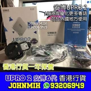 安博盒子 第六代 UPRO2 2019 香港版 (請支持香港行貨) 安博科技 UBOX 安博電視盒 UPRO