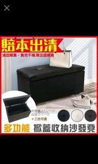 多功能掀蓋收納沙發凳 /收納椅/皮革小沙發/儲物箱/可坐收納箱/沙發矮凳/穿鞋凳
