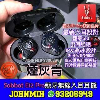 全新靚聲 Sabbat E12Pro E12 Pro (現貨6色 一年保養) 藍芽5.0 真無線 入耳耳機 BLUETOOTH Earphones