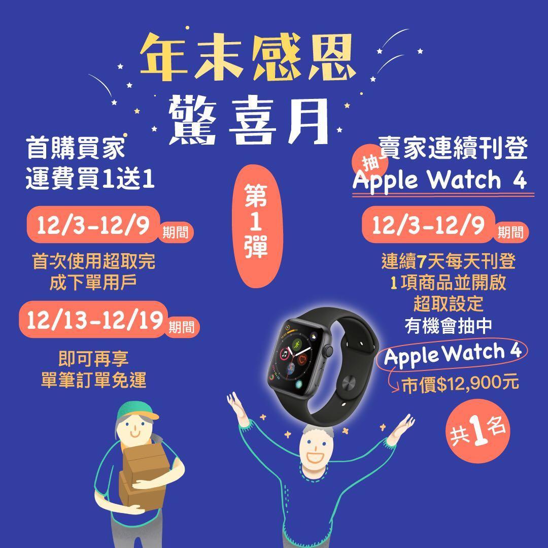 年末感恩驚喜第一彈✨連續7天刊登商品抽Apple Watch 4⌚️