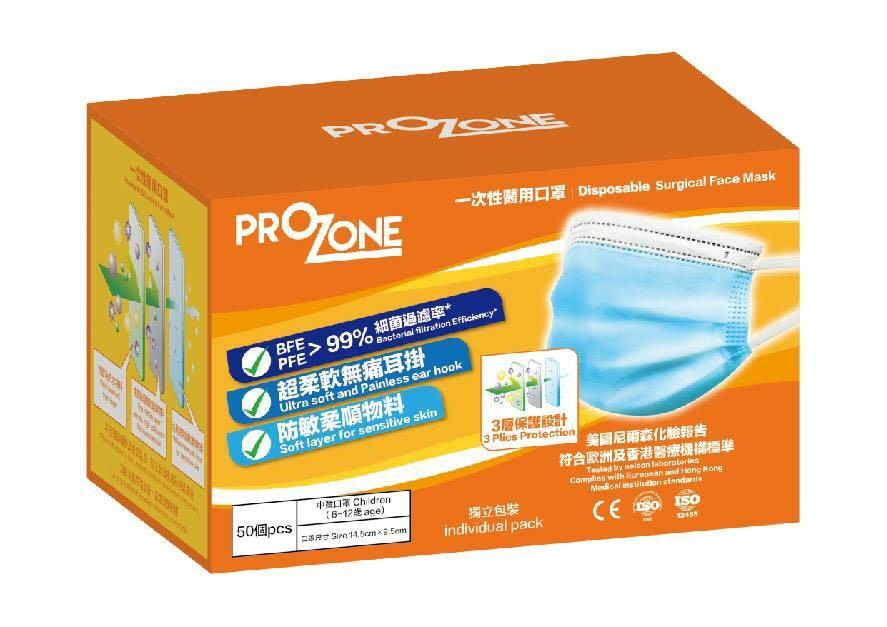 Prozone口罩(大人、中童、小童)