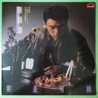 """【舊版""""Pop, Folk, World, & Country""""黑膠唱片】鍾鎮濤 ~ 要是有緣 (1983 Hong Kong)"""