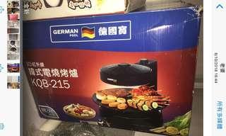 韓式燒烤燒烤光波爐