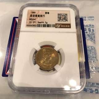 香港1980年幣膽!平售580