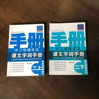 Sec 2 Express Chinese book
