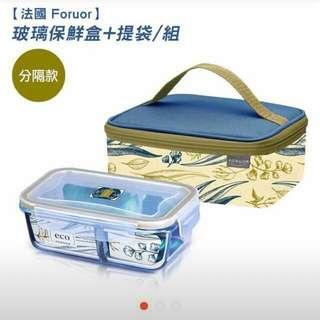 🚚 法國Foruor保鮮盒