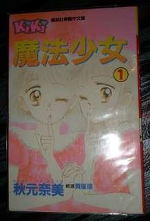 魔法少女 (港譯:幻法雙子星)全9冊