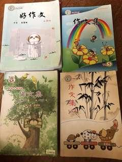 Chinese Compo Books (Suitable for Lower Secondary)