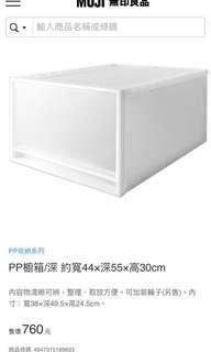 無印良品PP收納箱
