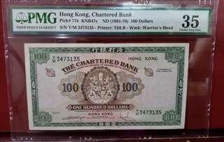 PMG35大绿匙渣打$100