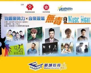 大平賣「勁爆樂勢力X音樂現場 無毒Music Night」門票 胡鴻鈞、吳業坤,ToNick、音樂 門票