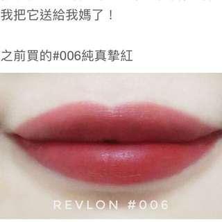 🚚 現貨 全新 Revlon 露華濃 006號 經典璀璨唇膏 Dcard熱門美妝