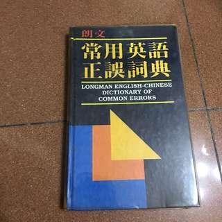 朗文常用英語正讀詞典Longman English