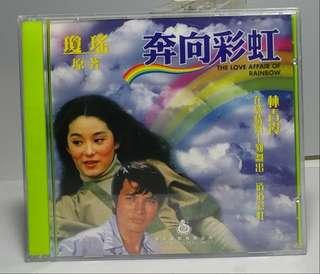 中古 絕版 VCD 港產片 奔向彩虹 海岸 圖案碟 林青霞 瓊瑤