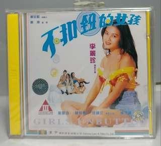 中古 絕版 VCD 港產片 不扣鈕的女孩 寰宇 李麗珍