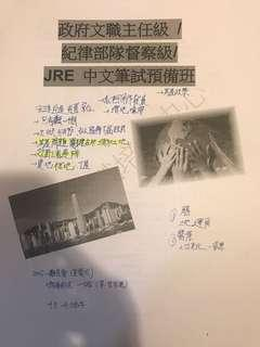 JRE 公務員考試 筆記