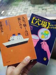 Buku dalam bahasa jepang