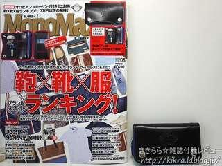 Orobianco 多功能 仿真皮鑰匙/卡片/散紙包 ~ 🇯🇵日本雜誌附錄袋