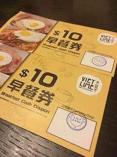 早餐卷breakfast cash coupon
