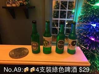 No.A9:🍻🍻4支裝綠色啤酒 miniature 微型 微縮藝術 可配re-ment mimo 扭蛋 食玩 Blythe 黏土人合用