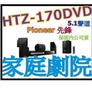 PIONEER HTZ-170DVD 家庭劇院 非HTZ-626BD HTZ-828BD