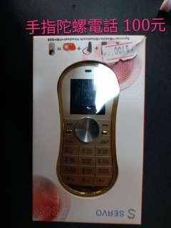手指陀螺電話