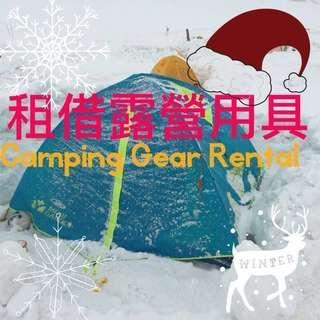 租借營具 Camping Gear Rental