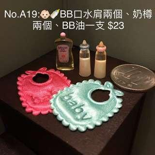 No.A19:👶🏻🍼BB口水肩兩個、奶樽兩個、BB油一支 miniature 微型 微縮藝術 可配re-ment mimo 扭蛋 食玩 Blythe 黏土人合用