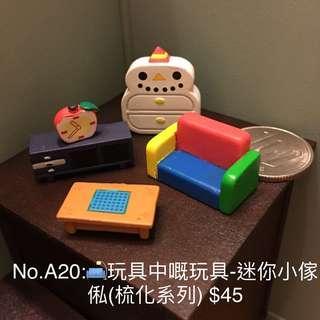No.A20:🛋玩具中嘅玩具-迷你小傢俬(梳化系列) miniature 微型 微縮藝術 可配re-ment mimo 扭蛋 食玩 Blythe 黏土人合用