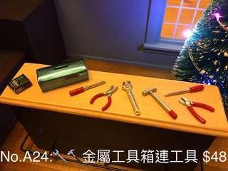 No.A24:🔧🔨金屬工具箱連工具 miniature 微型 微縮藝術 可配re-ment mimo 扭蛋 食玩 Blythe 黏土人合用
