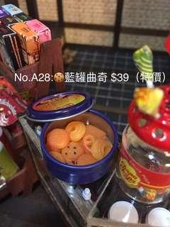 No.A28:🍪藍罐曲奇 $39(特價)miniature 微型 微縮藝術 可配re-ment mimo 扭蛋 食玩 Blythe 黏土人合用