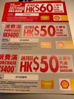 (包郵)Shell v power coupon(滿$400送$60)