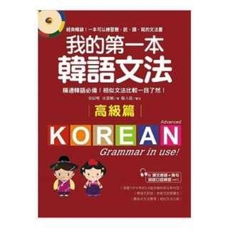 (省$47)<20160301 出版 8折訂購台版新書> 我的第一本韓語文法【高級篇】:精通韓語必備!相似文法比較一目了然(附MP3), 原價 $233, 特價$186