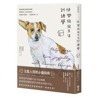 (省$30) <20181206 出版 8折台版新書> 快樂狗兒生活訓練學:跟著專業訓練師這樣教!輕鬆解決人狗常見衝突、增進信任關係,一起過好每一天, 原價 $150, 特價$120