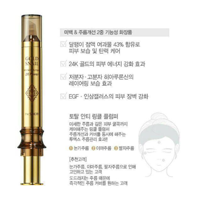 READY STOCK! [THE SAEM] GOLD SNAIL Wrinkle Plumper 2X Power (IMPORTED IN KOREA)