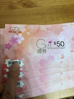 鴻福堂 禮券 gift voucher coupon 8折