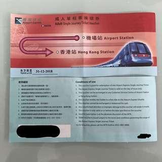 急讓!12月尾到期!《香港站往來機場站》機場快綫成人單程換領券2張  (Hong Kong Station to Airport Station) Airport Express single journey ticket voucher x 2 pcs