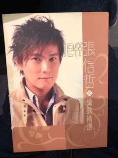 張信哲 - 情歌精選 (2CD)