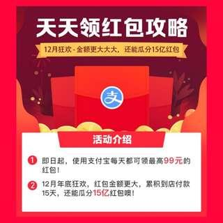 [支付宝]中国 天天派红包最高¥99
