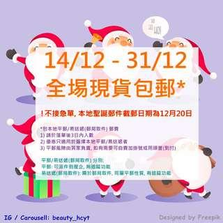 聖誕優惠 🎅🏻🎄🎁 14/12 - 31/12 全埸現貨包郵 🎅🏻🎄🎁