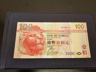 """""""全新直版""""匯豐2008年壹佰元紙幣""""788111"""""""