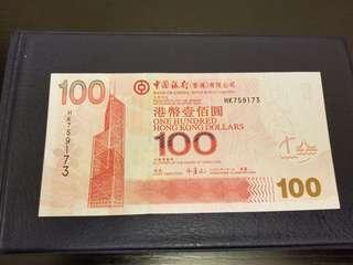 """""""直版""""中銀2008年壹佰元紙幣"""