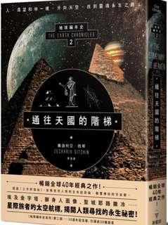 通往天國的階梯--地球編年史第二部(全新校譯版)