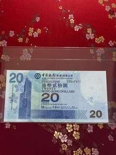 中银20元補版06年UNC