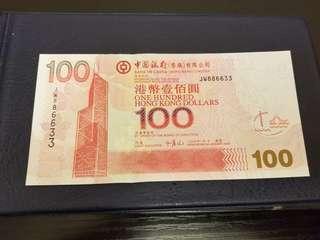 """三對字""""886633""""全新直版""""中銀2009年壹佰元紙幣"""