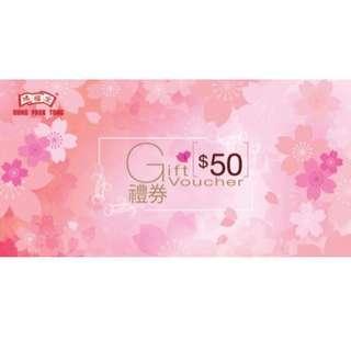 [$31.5起] 鴻福堂$50現金券 結婚禮卡 連封套