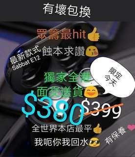 全球最平$374(支持無線充電) 😘sabbat E12藍牙耳機